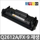 HP Q2612A HP1010 1020/캐논 FX-9 MF4150 FX9 LBP3000