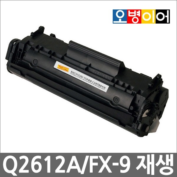 재생토너 HP Q2612A HP1010 / 캐논 FX-9 MF4150
