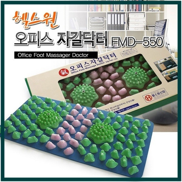 (휄스원)오피스 자갈닥터(FMD-550)/발지압매트