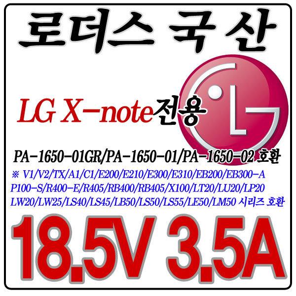 18.5V 3.5A LG노트북 LB50/LS50/LS55/LE50 국산어댑터