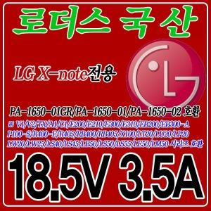 18.5V 3.5A LG노트북PA-1650-02/01호환 국산어댑터