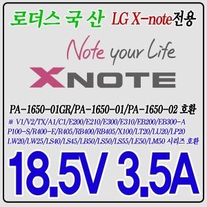 18.5V 3.5A LG노트북 LS55/LE50LM50 호환 국산어댑터