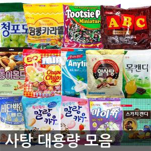 대용량 사탕x5개/롤리팝 투시팝/말랑카우 마이쮸 사탕