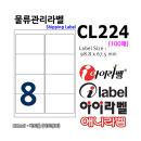 ���̶� CL224 (8ĭ) 100�� 98.8x67.5mm �����