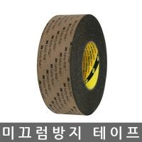 3M/고급형/미끄럼 방지 테이프/논슬립/흑색/50mmx18M