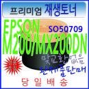 엡손 AcuLaser M200 고품질 M200DN MX200DNF MX200DWF