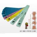 YMF180 궁극 필름 스틱사포 (2개입)