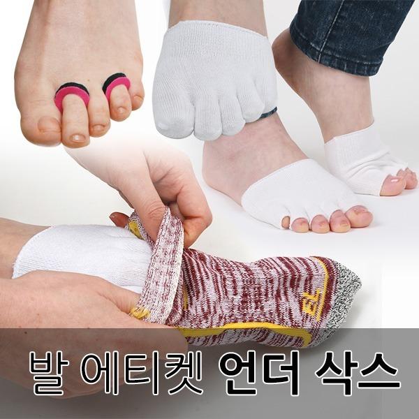 토우캡 발가락 에티켓/양말속 발가락양말/특허상품
