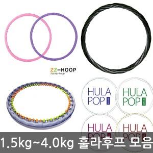 훌라후프 모음 2.2kg/2.5kg/2.8kg 후프/다이어트/운동