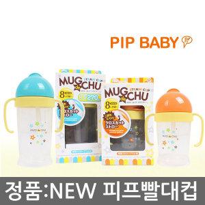 NEW 피프베이비 역류방지 빨대컵+솔/리필