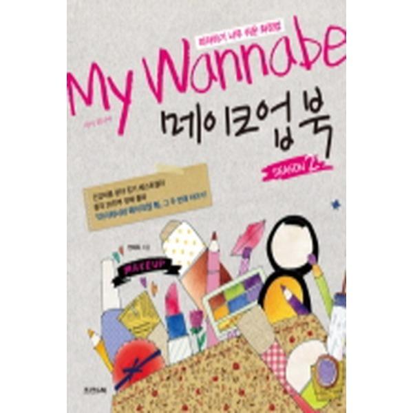 조선앤북 마이 워너비 메이크업 북 SEASON 2