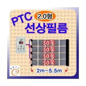 PTC 선상 필름난방 2.0형 완제품/조절기 단열재 포함