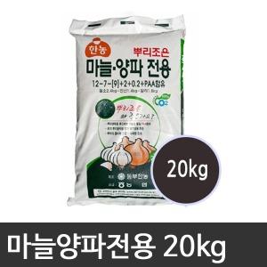 흥농사 퇴비 비료 영양제 마늘양파전용 20kg