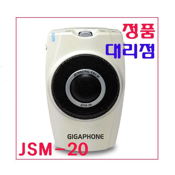 JSM20/JSM-20/정품/세트/대리점/신제품/