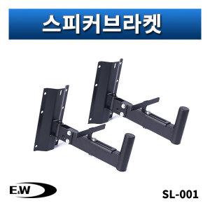 EWD SL001(2개) /벽부형브라켓/스피커브라켓/각도조절