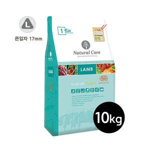 내추럴코어 에코1유기농 양고기 10kg-(LB큰입자17mm)