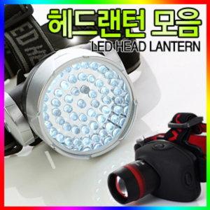 LED 줌라이트 헤드랜턴 해드 손전등 랜턴 렌턴 후레쉬