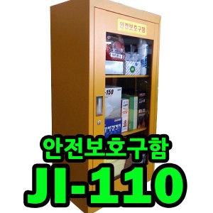 안전보호구함 화재대피장비보관함 JI-110N