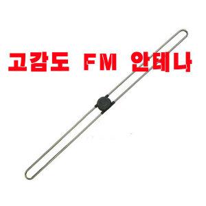 FM 전용안테나  1소자용