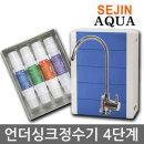 세진아쿠아 New3000 언더씽크 정수기 4단계