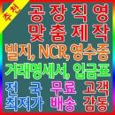���� ������ NCR �ŷ��?�� ����� ���� ������