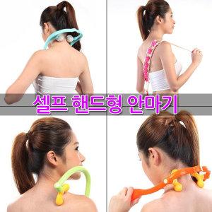핸드 안마기/어깨/목/등/팔/다리/마사지기/안마/지압
