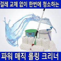매직롤링크리너/밀대청소기/밀대/물걸레청소기/극세사