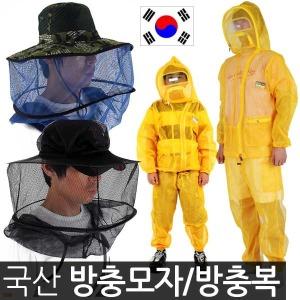 정글의법칙 특수제작 방충복 모기장옷 해충보호복