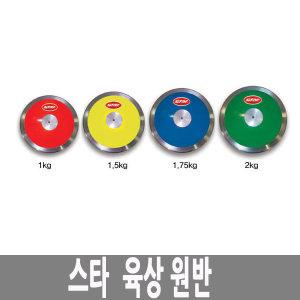 (쇼핑채널스포츠)육상 원반/원반던지기