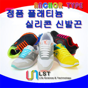 LST_실리콘 구두끈/운동화끈/에어렉스/신발끈/슈즈쿨