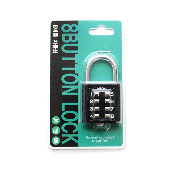 8버튼 자물쇠 (8Button Lock)/열쇠/버튼자물쇠