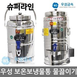 우성 국산 스텐 슈퍼라인 보온보냉물통 전기물끓이기