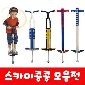 메버릭/마스터/아동용/성인용/스카이콩콩/세아무역