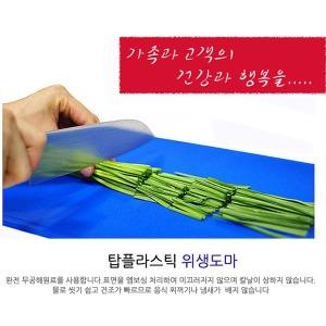업소용도마/위생도마/정육점/제작도마/칼라도마