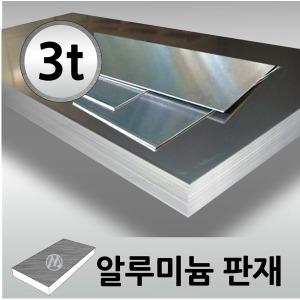 3T x 800 x 1000/ 알루미늄판재/알미늄판재/ 무료절단