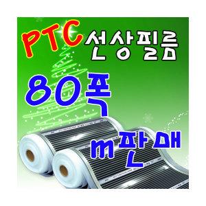 PTC 선상 필름난방 80폭 m(당) 판매/기존 대비25%절감