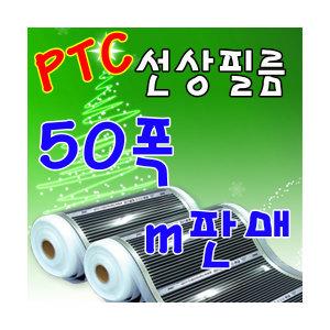 PTC 선상 필름난방 50폭 m(당)판매/기존 대비 25%절감