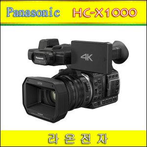 (라온) 파나소닉 HC-X1000 (파나소닉정품/새상품/4K)