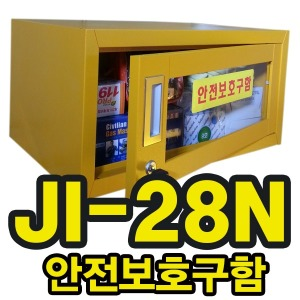 JI-28N 안전보호구함 비상기구함