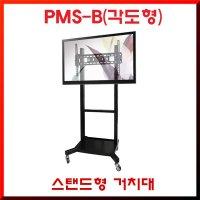 PMS-B TV스탠드/LCD STAND/이동형TV스탠드/TV거치대