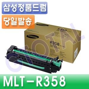 (GTX) MLT-R358/정품드럼/SL-M4370LX/SL-M5370LX