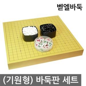 정식사이즈 기원형 바둑판+바둑알+장기알 세트
