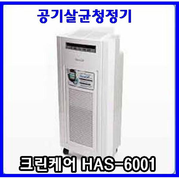 (엔퓨텍)공기살균청정기 크린케어 HAS-6001(스텐드형)
