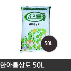 흥농사 퇴비 비료 영양제 한아름상토 -50L