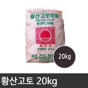 흥농사 퇴비 비료 영양제 황산고토비료(20kg)