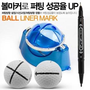 X-라인 골프공 볼라이너/볼라인/더블 볼마킹펜 세트