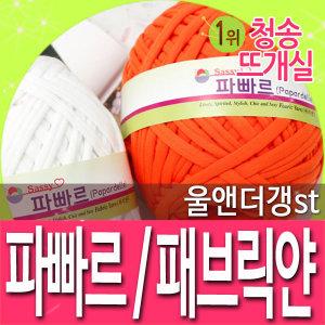 파빠르 (10+1) 털실 뜨개실 패브릭얀 소품실 파빠르실