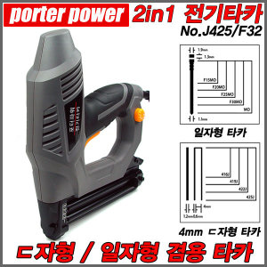 포터파워 2in1 콤보 전기타카/일자ㄷ자겸용/강도조절