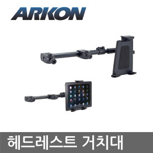 Arkon 태블릿PC 헤드레스트 거치대 TABPB-RSHM3