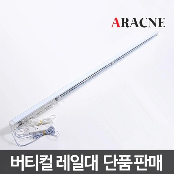 버티컬 레일대만/블라인드/롤스크린/버티칼/브라인드